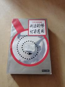 中华人民共和国刑法的修订与适用