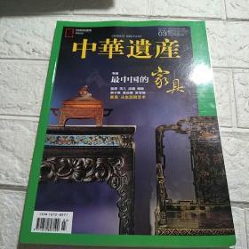中华遗产2019年第3期 最中国的家具 专辑