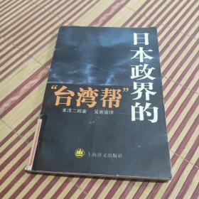 """日本政界的""""台湾帮"""""""