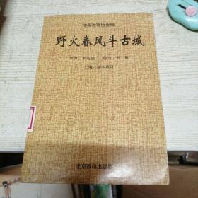 中华爱国主义文学名著文库 野火春风斗古城斗古城