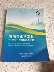 石油和化学工业 十四五 发展规划与研究