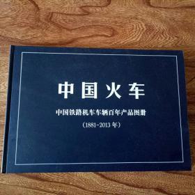 中国火车  中国铁路机车车辆百年产品图册(1881~2013年)