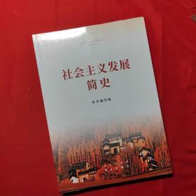 社会主义发展简史(16开)