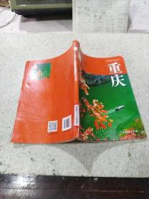 经典中国:重庆