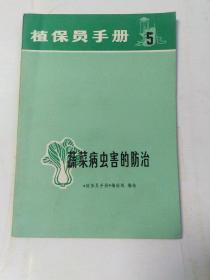 植保员手册5 蔬菜病虫害的防治