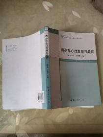 教师专业化发展与心理学丛书:青少年心理发展与教育