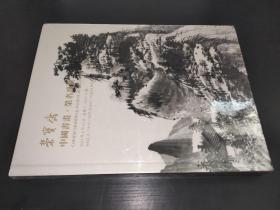 北京荣宝2021春季艺术品拍卖会 中国书画 荣名为宝