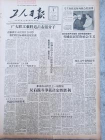原版报纸 4开4版   工人日报  1957年8月5日 反右