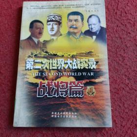 第二次世界大战实录.战将篇(二)