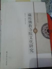 藏传佛教寺院文化研究/佛教文化对话丛书