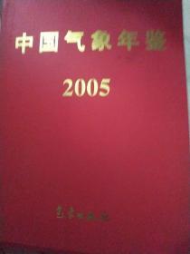 中国气象年鉴2005