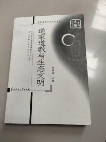 道家道教与生态文明【原版  库存】