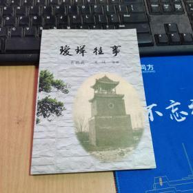 瑷珲历史文化丛书 第一辑;瑷珲往事【肖岐签名本】
