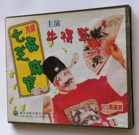 豫剧七品芝麻官VCD光盘2张