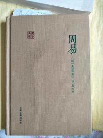 周易 【精装】A6375