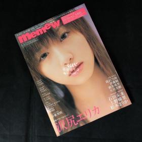 少女系写真杂志 memew Vol.14 石田未来、泽尻绘里香、未永遥