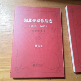 湖北作家作品选(2016-2017散文卷)