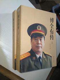 傅全有传 : 全2册