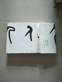 囊括万殊 裁成一相 中国汉字六体书艺术 库存书 参看图片