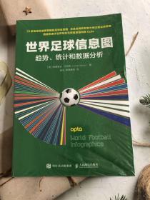 世界足球信息图.趋势.统计和数据分析 英阿德里安?贝斯利Adrian Besley 著 迪生 杨碧春秋 译