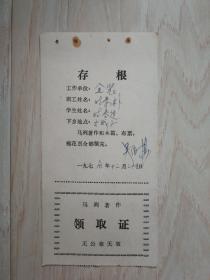 七十年代马列著作和木箱、布票、棉花票领取存根(附马列著作领取证)