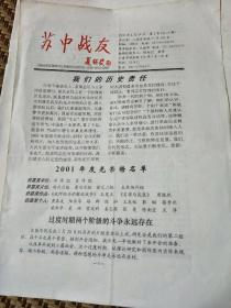 苏中战友(共10期