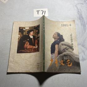 少年文艺 1991.4