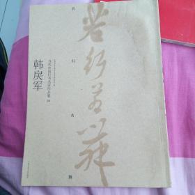 若行若舞-中国行书名家作品集