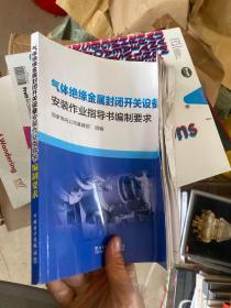 气体绝缘金属封闭开关设备安装作业指导书编制要求
