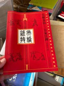吴桥杂技:万家江湖 签名