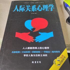 人际关系心理学/人生金书