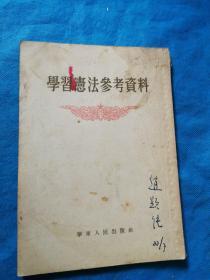 学习宪法参考资料——1954年1版1印 带编号书,沪1044