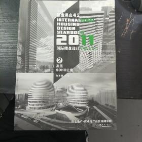 国际楼盘设计年鉴2011(2):高层