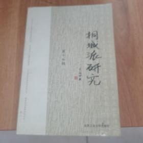 桐城派研究(第17辑)