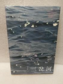 三岔河  (石舒清 签名毛边本)(走向世界的中国作家)