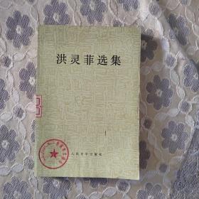洪灵菲选集