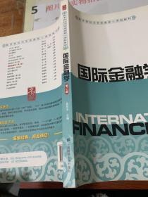 国际金融学  第二版