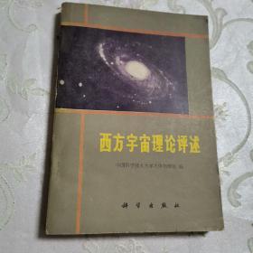 西方宇宙理论评述