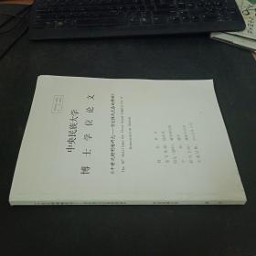 十世达赖喇嘛研究--首次程式完备的转世  (中央民族大学博士学位论文)
