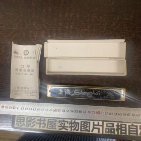 上海口琴【附口琴简易吹奏法 盒装品好】