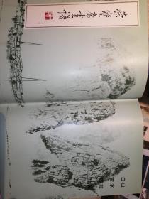荣宝斋画谱,十三山水部分