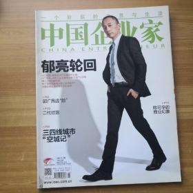 中国企业家杂志2013.8郁亮轮回