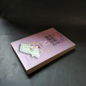 爱的教育:精华版:中国孩子情感日记