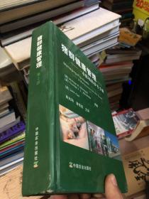 猪群健康管理——一本猪场的参考手册