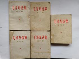 毛泽东选集全五卷 (白皮简体,   261)