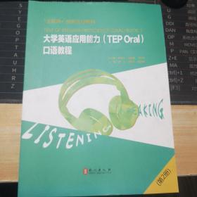 大学英语应用能力(TEP Oral)口语教程 第二册【正版现货.一版一印.内页干净】