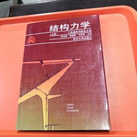 结构力学(上册)·工民建系列教材之四