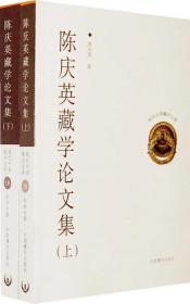 陈庆英藏学论文集(上下)/现代中国藏学文库