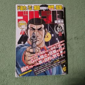 日本漫画册:ゴルゴ13 総集编 VOL.185さいとうたかを ビッグコミック増刊