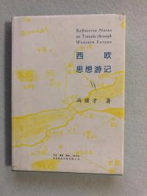 西欧思想游记(精)冯骥才签名本 87-07